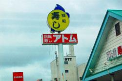 atomsushi.jpg