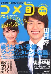 atsushi1129.jpg