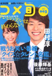 atushi1018.jpg