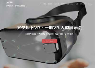 昨年の『アダルトVRフェスタ』主催者は追放! 事業者有志による新たなアダルトVRイベント『Amusement VR Show』が開催への画像1