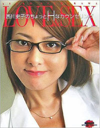 ayajinishikawa0206.jpg