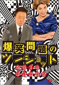 bakushou0109.JPG