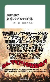 ワンレンボティコンだけじゃない……JK、クールジャパンを生み出した「バブル」再考『東京バブルの正体』の画像1