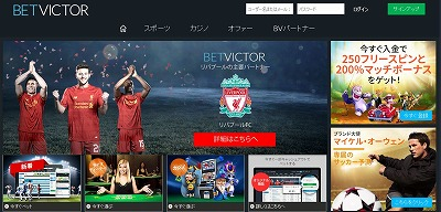 BetVictor_Home