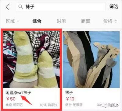 中国で急成長する使用済み下着市場 「染み付きパンティ」は、内職おばちゃんが大量生産してた!?の画像1