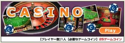 casino_dorubako.jpg