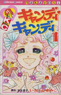 少女マンガ界最大のタブー? 封印マンガ『キャンディ・キャンディ』を、40代おっさん目線で解説の画像1