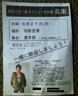 changunsokuchirashi.jpg