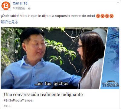 チリのテレビ局が韓国ロリコン外交官を成敗! 13歳少女にキスを迫る場面が全世界に [無断転載禁止]©2ch.netYouTube動画>10本 ->画像>10枚