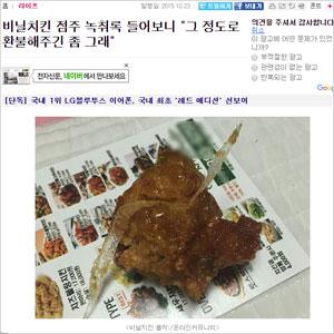 chiken0115.jpg