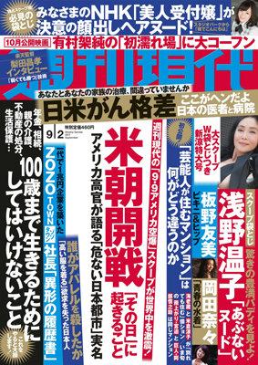 cover_gen20170902.jpg