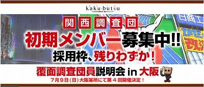 関西エリアの風俗代永久無料!! 7月9日(日)説明会開催決定!!の画像2
