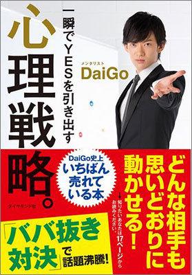 daigo1202.JPG