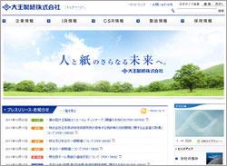 daiouseishi.jpg