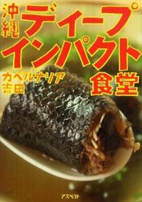 deepokinawa.jpg