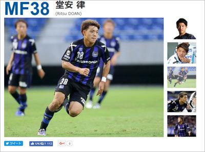 イタリア戦で2ゴールの大活躍! サッカーU-20代表・堂安律の彼女がかわいすぎ!!の画像1