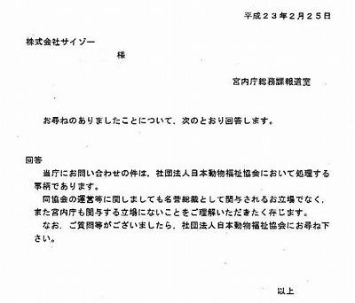 dobutsuaigo0204.jpg