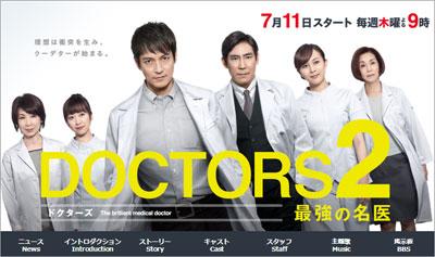 doctors20724.jpg