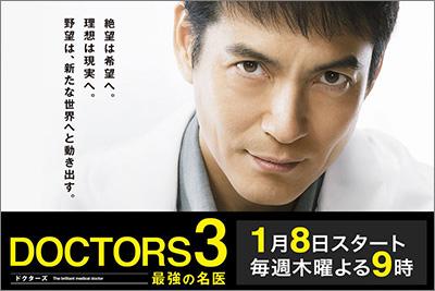 doctors30324.JPG