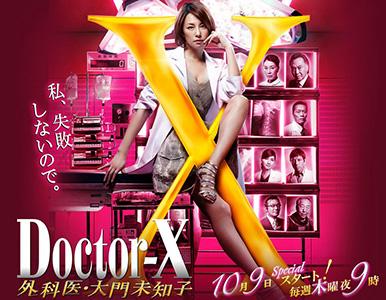 doctorx1022.JPG