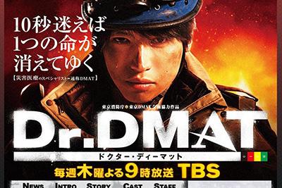 drdmat0110.JPG