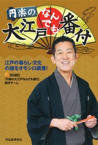 三遊亭円楽不倫会見絶賛の日本テレビにクレーム殺到! 『笑点』編成にも影響が……の画像1