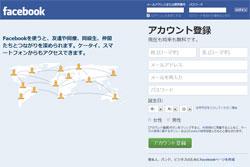 facebookiine.jpg