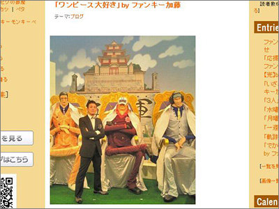 『ワンピース』オタク公言のファンキー加藤、「生まれてくる子どもに罪はない」発言は漫画の引用か!?の画像1