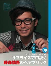 favorite_fujimori.jpg