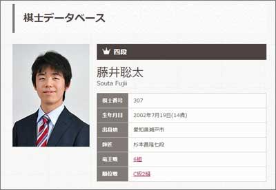 デビュー18連勝! 将棋界期待の星スーパー中学生藤井聡太四段 強さは果たして本物なのか?の画像1