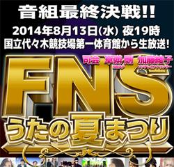 fns0814cz.jpg