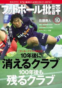 footballhihyou0309.jpg
