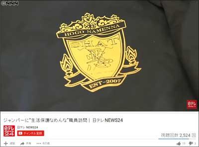 小田原市生保ジャンパー問題、実際に着ていたという職員に話を聞くと……?の画像1
