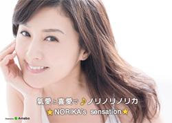 fujiwaranorika03s18.jpg