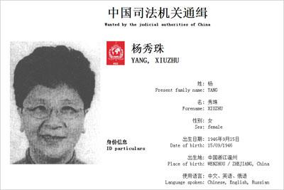 逃亡生活もラクじゃない!? 中国政府が公開した、汚職官僚たちのビフォー・アフターが衝撃的の画像1