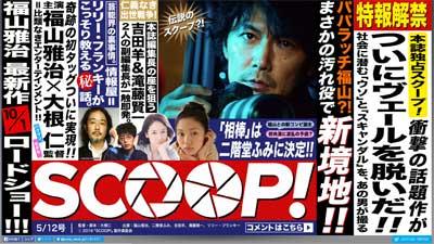 『ラヴソング』爆死で崖っぷちの福山雅治 主演映画『SCOOP!』は最後のとりでの画像1