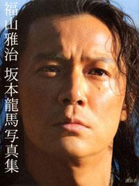fukuyamakonitan.jpg