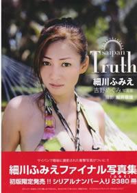 fumie_hosokawa.jpg