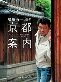 funakoshi0119.jpg