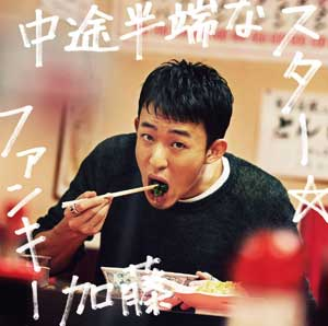 W不倫のファンキー加藤「柴田の妻だと知らなかった」証言に「ウソだろ!」の声が続出中!の画像1