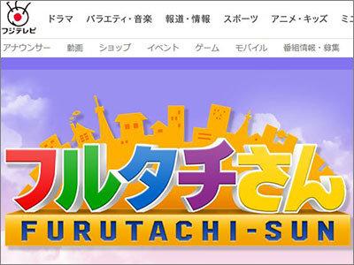 furutachisan0206.JPG