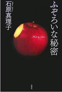 fuzoroi_ishihara.jpg