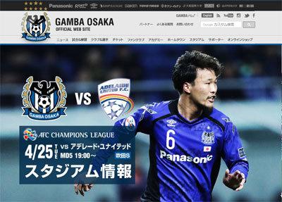 ガンバ大阪・サポーターのナチス旗騒動でJリーグに迫られる「ゴール裏変革」の画像1