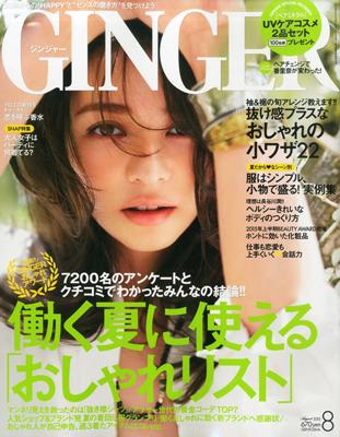 ginger062411.jpg