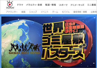 技術力を見せつけるはずが……フジ特番「日本すごい」系バラエティが世界のゴミ屋敷を前に撃沈!の画像1