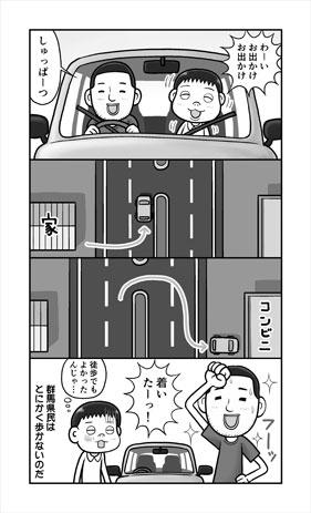 gunma03.jpg