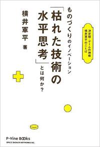 gunpei.jpg