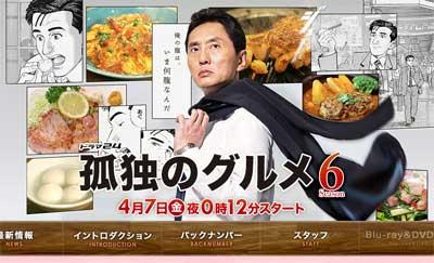 『孤独のグルメ』第1話 スカした東京人どもの胃袋の常識を変えてやる!? お好み焼きは、ごはんのおかずの画像1