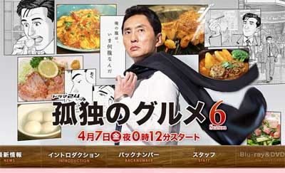 『孤独のグルメ Season6』第3話 谷村美月の店員がたまらない! 今回は「スープカレー」1食で満足でしたの画像1