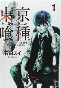 『東京喰種』は、中国政府とウイグル人の対立を暗示している反体制的作品?の画像1